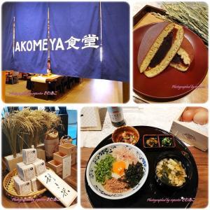 東急プラザ渋谷で羽釜炊きご飯定食「AKOMEYA TOKYO」が食堂をオープン