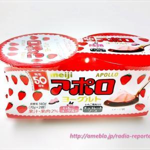 実食「アポロヨーグルト」☆50周年「アポロ」の再現度は?!