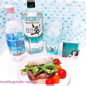 第三のソーダ割☆ジャパニーズジン翠(SUI)で自宅居酒屋メシを楽しむ(^^♪