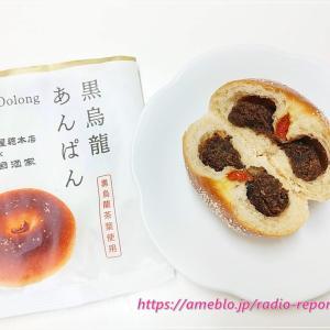東京駅の新グルメ「南国酒家47china」新土産「黒烏龍あんぱん」