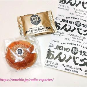 東京駅「岡田謹製 あんバタ屋」あんバタパンとあんバタフィナンシェ(東京ギフトパレットの新土産)