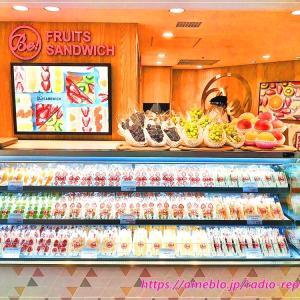 東京駅☆八百屋が作る「Be!フルーツサンドイッチ」、キヨスク「プレシャスデリ東京」フルーツサンド