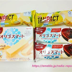 糖として吸収されないオリゴ糖「やさしいバニラ」RSP Live 9月でオンラインお試し!