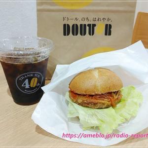 ドトール☆植物由来「全粒粉サンド 大豆ミート」肉を使わないヘルシーバーガー