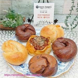 自家製酵母と国産小麦のベーグル専門店「maru bagel(まるべーぐる)」オープン@南浦和