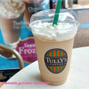 タリーズ新作♪紅茶のフローズンドリンク「ティーリスタ アールグレイロイヤル」
