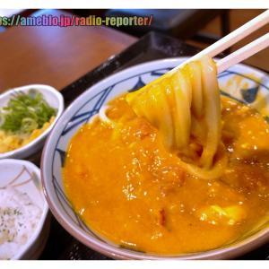 「トマたまカレーうどん」丸亀製麺とTOKIOの松岡昌宏さんと共同開発!食べてみた♪