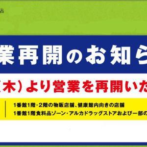 【営業再開のお知らせ】大福呉服店 須磨パティオ店 5月21日(木)