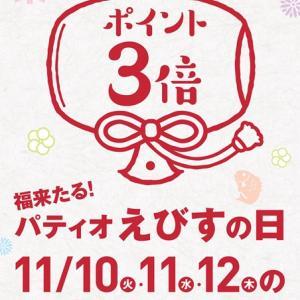 須磨パティオ えびす11月10日(火)11日(水)12(木)の3日間開催
