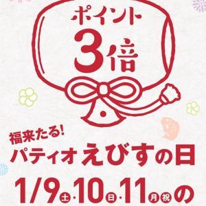 神戸市成人お祝いの会延期 パティオ えびすの日 1/9 1/10 1/11 須磨パティオ店