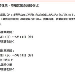 5月12日(水)~【時短営業のお知らせ】 大福呉服店 須磨パティオ店