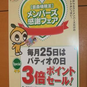 本日5月25日はパティオの日 大福呉服店 須磨パティオ店