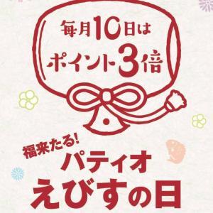 本日6月10日は須磨パティオえびすの日! 大福呉服店 須磨パティオ店