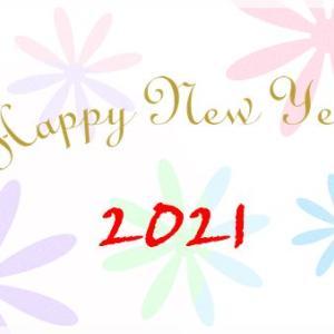 新年のご挨拶 2021