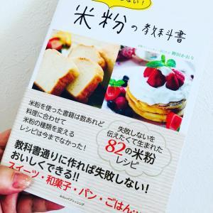 出版記念日♪ レシピ本『もう失敗しない!米粉の教科書』1周年。