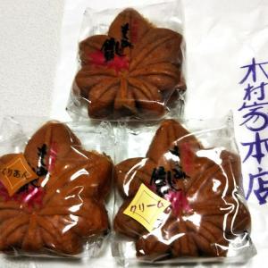 木村家本店のもみじ饅頭3種