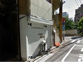 錦糸町Baliリゾートレストラン a-byss AQUA