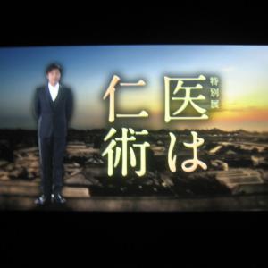 特別展「医は仁術」{2}(上野国立科学博物館)