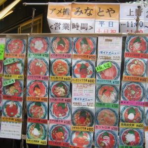 上野のワンコイン海鮮