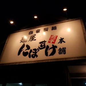 夜の【にぼすけ】で二郎系「niboつけ」を堪能