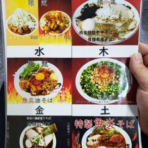 【にぼすけ】新作の「韮蕎麦」を味わう!