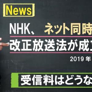 拡散【パブコメ反対依頼 締め切り12/8】NHKインターネット繋いでいる人から全て受信料とる法案