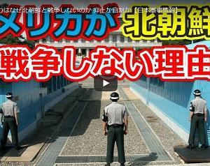 【動画 日本軍事事情】アメリカはなぜ北朝鮮と戦争しないのか 抑止か自制か