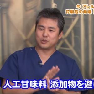 【動画 内海聡医師】アレルギーを防ぐには、これしか方法がない!