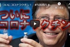 【動画】ワクチンは全て効かず それどころか病気が増える/自閉症の原因こそワクチンだった!