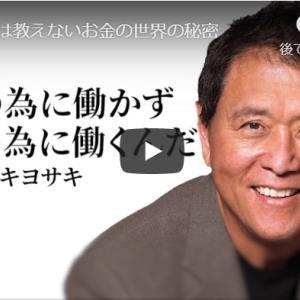 【動画】お金持ちになるにはお金を増やす法則を知らなければ、お金持ちになることは出来ない