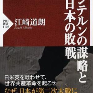 日米と戦う事になった本当の理由は、コミンテルンによる日米の弱体化・世界共産革命を起こす事だった