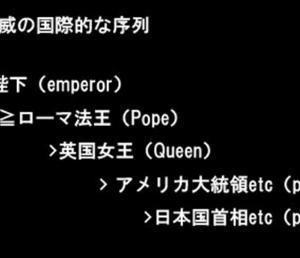 【必見動画】女系天皇の容認は、天皇陛下の世界的権威が失墜し、日本国を滅ぼす