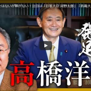 【スクープ】電波法の既得権益者 VS 菅義偉総理大臣・河野太郎行政改革大臣