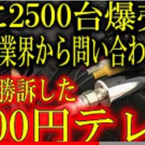 NHK裁判『NHKを受信できないフィルタ設置で、テレビ保有でも契約義務無し』と裁判官が判断