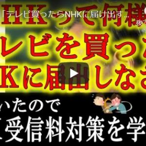 NHK テレビ設置時に個人情報を届け出義務化要望 NHKに全国民の個人情報を握られることに!