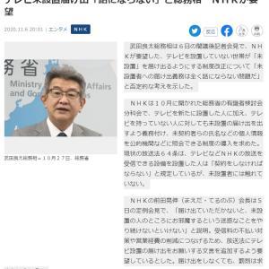 NHK テレビ未設置の届け出義務化&ネット視聴料徴収(ネット接続全世帯)への野望