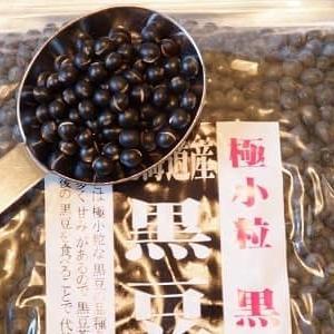 黒豆茶(幻の極小粒 黒千石)を購入・試してみました