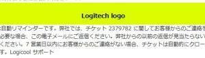 Logi Support 相変わらず反応鈍い(2)