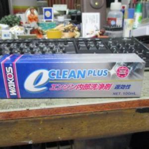 GRS200・・・エンジン内部洗浄剤投入