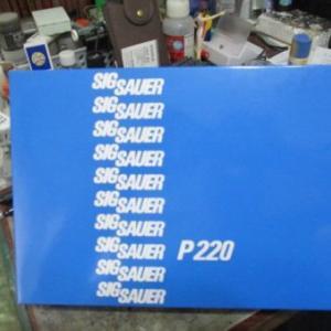 タナカワークス SIG P220