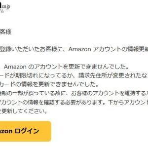 Amazonのアカウントが・・・
