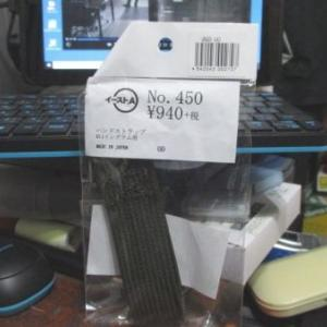 イングラムM11 ハンドストラップ