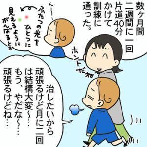 スクパラ倶楽部(26)「遠視・弱視・斜視⑩」