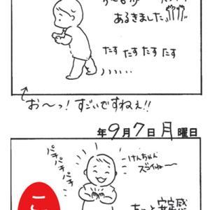 けんちゃん歩く!
