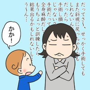 すクパラ倶楽部(27)「遠視・弱視・斜視(11)」