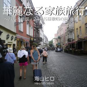 新発売!「華麗なる家族旅行:~バルト三国~」後編。アマゾンさんで発売開始です。