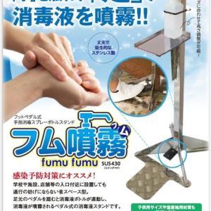 fumufumu2020