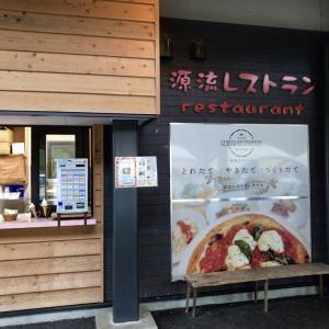 小菅村 源流レストラン