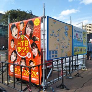 『HTBまつり2019』開催中、JR貨物も出店!