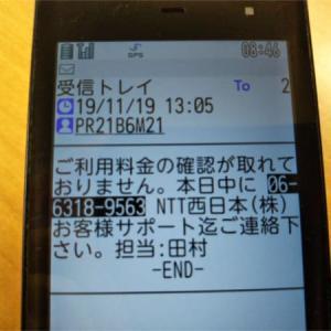 NTT西日本・お客様サポートから素敵なメールが(笑)